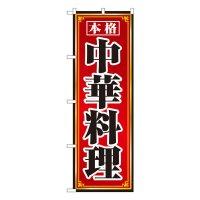 No.8094 のぼり 中華料理