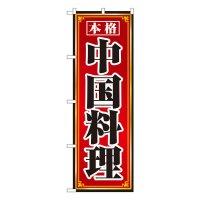 No.8095 のぼり 中国料理