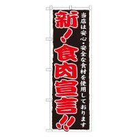 No.SNB-6 のぼり 新!食肉宣言!!