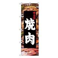 No.26312 のぼり 焼肉