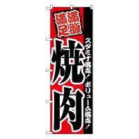 No.2291 のぼり 焼肉