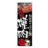 No.5793 のぼり 焼肉