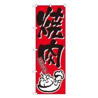 No.634 のぼり 焼肉