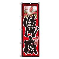 No.GNB-10 のぼり 焼肉