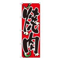 No.8118 のぼり 焼肉