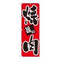 No.304 のぼり 焼肉