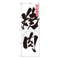 No.7601 のぼり 焼肉