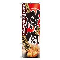 No.2916 のぼり 焼肉