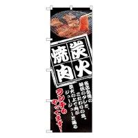 No.8130 のぼり 炭火焼肉