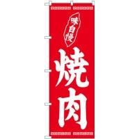 No.SNB-5029 のぼり 味自慢焼肉