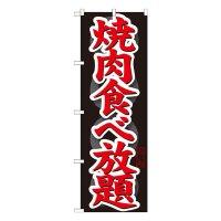 No.SNB-145 のぼり 焼肉食べ放題