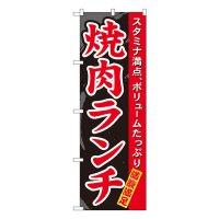 No.7504 のぼり 焼肉ランチ