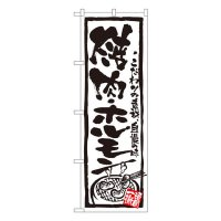 No.4610 のぼり 焼肉・ホルモン