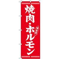 No.SNB-5030 のぼり 焼肉・ホルモン