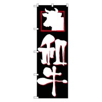 No.2131 のぼり 和牛