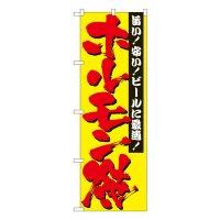 No.2895 のぼり ホルモン焼
