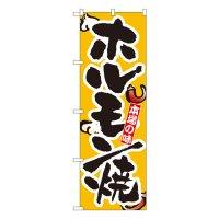 No.8124 のぼり ホルモン焼