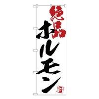 No.SNB-4666 のぼり 絶品ホルモン