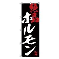 No.SNB-4691 のぼり 絶品ホルモン