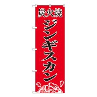 No.8135 のぼり 炭火焼ジンギスカン