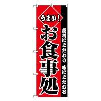 No.2278 のぼり お食事処