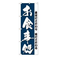 No.3375 のぼり お食事処
