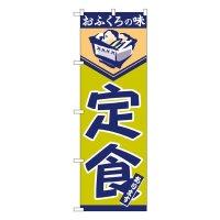 No.546 のぼり 定食