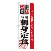 No.2646 のぼり 刺身定食