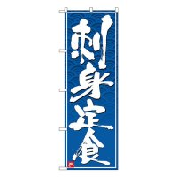 No.26407 のぼり 刺身定食