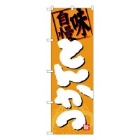 No.SNB-4385 のぼり 味自慢とんかつ
