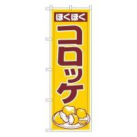 No.542 のぼり コロッケ