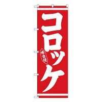 No.26430 のぼり コロッケ
