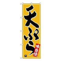 No.26415 のぼり 天ぷら