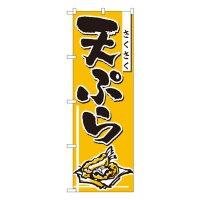 No.660 のぼり 天ぷら