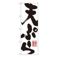 No.SNB-1164 のぼり 天ぷら