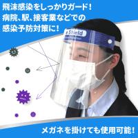 Fuji フェイスシールド 【200枚入り】(10枚×20袋)