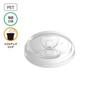 東罐興業【92口径】CP92-LF(S) リフトアップリッド 【2000個入り】(50個×40)