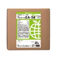 業務用食品添加物エタノール製剤アルコール EA-58 20L 【1箱入り】