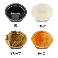 使い捨てスープカップ NFピッタ 黒/ミルク/オリーブ/キャロ/本体/蓋