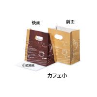 スイーツ袋 カフェ 小/大