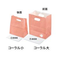 スイーツ袋 コーラル 小/大