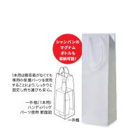 一升瓶 1本用 ボトル固定パーツ付き 【50枚入り】