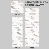 お菓子包装用透明フィルム OPシート ベル 1616/4016/5118