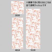 お菓子包装用透明フィルム OPシート ガトー 1616/4016/5118