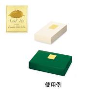 リーフパイ シール(函用) 長角 【600枚入り】(300枚×2)