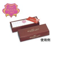 ブランデーケーキ シール 【2500枚入り】