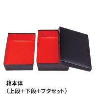 しきおり1.0二段セット 箱本体/外箱 【300枚入り】