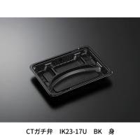 CTガチ弁 IK23-17U 黒 身/蓋 【900個入り】(50個×18)