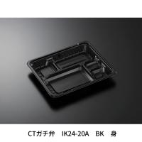 CTガチ弁 IK24-20A 黒 身/蓋 【800個入り】(50個×16)