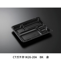 CTガチ弁 IK26-20A 黒 身/蓋 【600個入り】(50個×12)